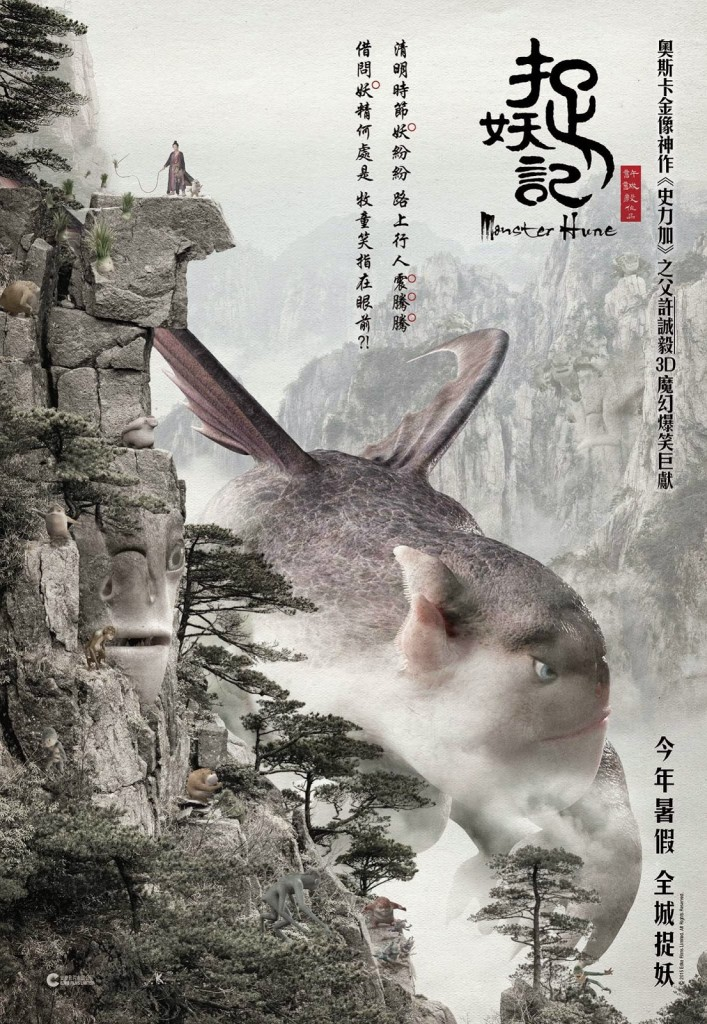 27062015_Monster_Hunt_poster