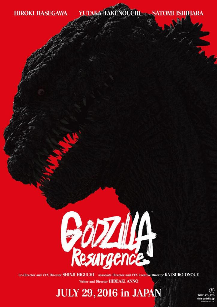 14042016_Godzilla_Resurgence_poster_2