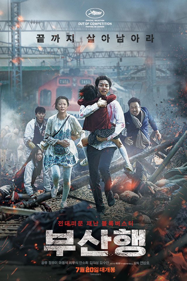 25062016_train_to_busan_feat
